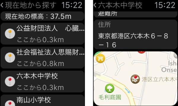 周辺の避難所情報も Apple Watch で確認できる