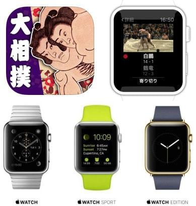 Apple Watch がタニマチ必須ツールに!iPhone 版「大相撲」アプリが Apple Watch 対応