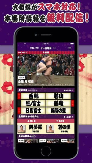 全世界の相撲ファンにスマホで情報発信 (出典:日本相撲協/ドワンゴ)
