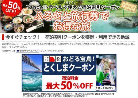 「Yahoo!トラベル」、「ふるさと旅行券」で「おどる宝島!とくしまクーポン」