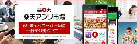 Android 向け「楽天アプリ市場」が6月下旬に