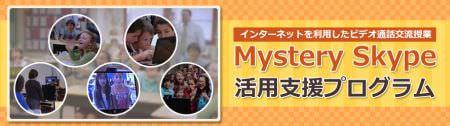 慶應 SFC 研究所、Skype を使った高校向け遠隔授業モデルで日本マイクロソフトと共同研究