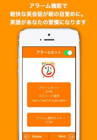 軽快な英語でお目覚め、「めざまし英会話」iPhone アプリ