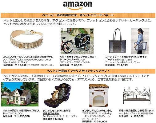 高級な首輪やドッグハウスなどをラインナップ(出典:Amazon.co.jp)