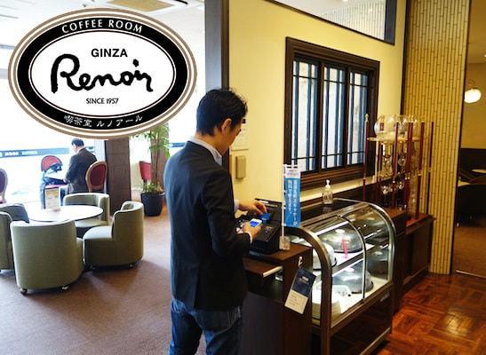 GW は優雅に「喫茶室 ルノアール」で名刺を無料スキャン、スマホ名刺管理アプリ「Eight」