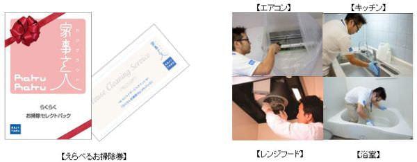 母の日にぴったりの掃除代行サービス付き祝電、NTT 東が開始