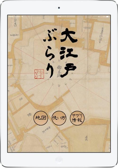 スマホ地図「大江戸ぶらり」 で元禄時代の江戸を散歩
