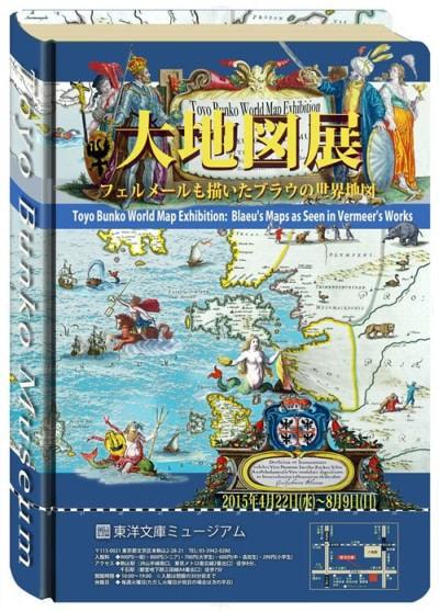 大地図展 -フェルメールも描いたブラウの世界地図- 江戸大絵図の複製が見られる