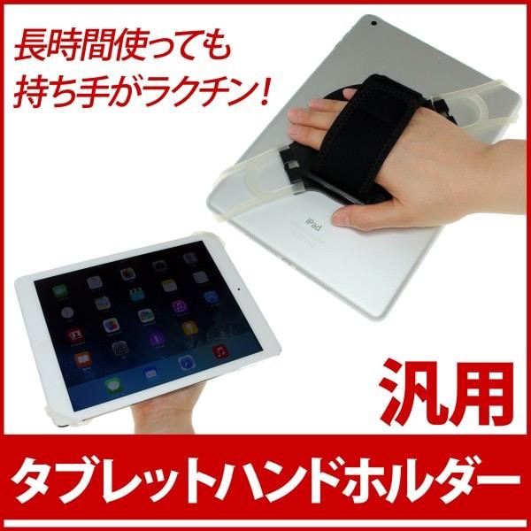 タブレットを手のひらに固定できるホルダー、スタンドにもなる