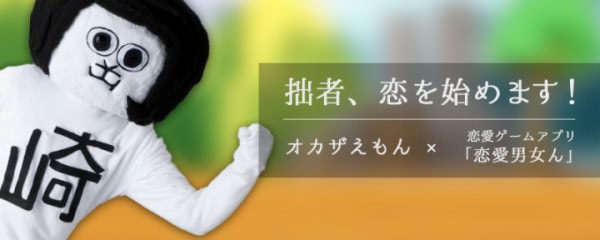 岡崎市「オカザえもん」がスマホ恋愛ゲーム「恋愛男女ん」に登場