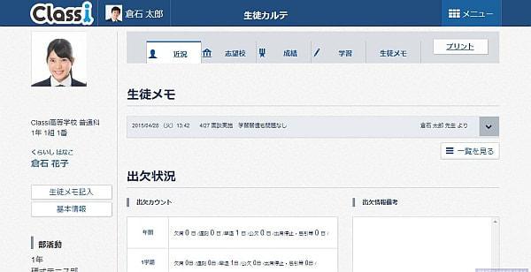 学習支援クラウドサービス「Classi」、120以上の中学・高校で採用--タブレット活用台数で日本最大規模