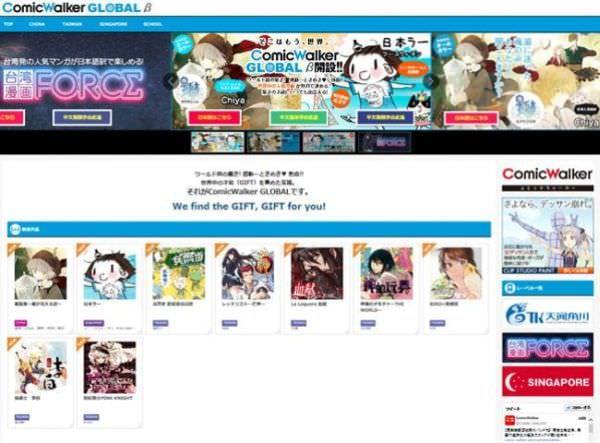 海外の漫画が無料で読める Web コミックサービス、KADOKAWA から