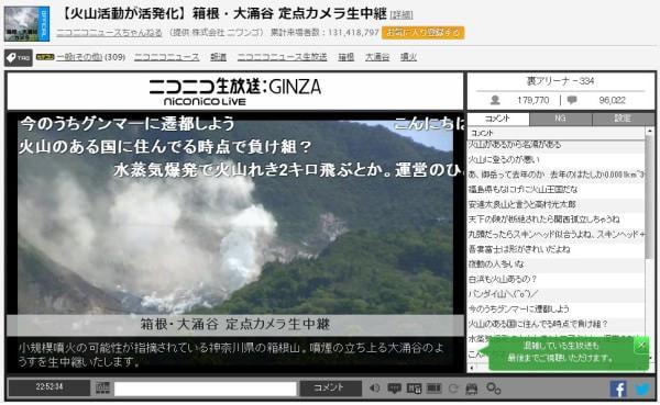 箱根・大涌谷のようすを定点カメラで生中継、ニコニコ生放送
