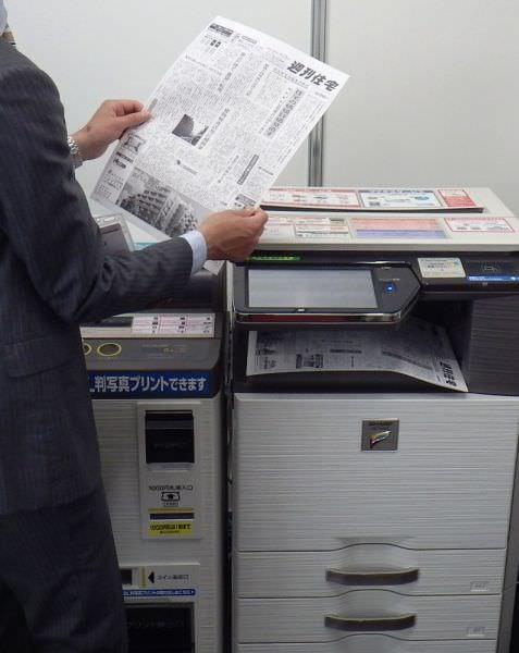 専門・業界新聞をコンビニで印刷できるサービス、DNP が期間限定で