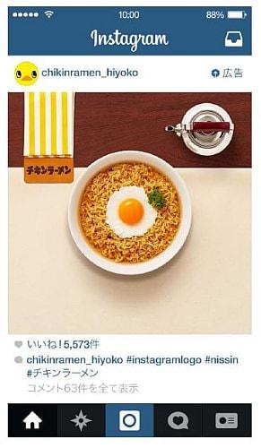 インスタグラムが日本で広告事業開始--チキンラーメンや土屋鞄製造所などが利用