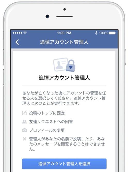 Facebook の「追悼アカウント管理人」、日本でも生前に指名可能に