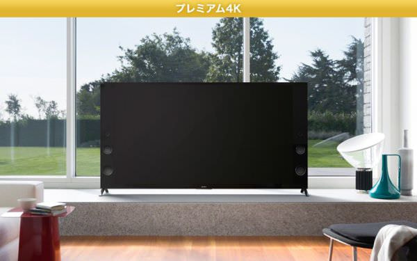 ヤフー GYAO! がソニー Android 搭載テレビのブラビアで視聴できる