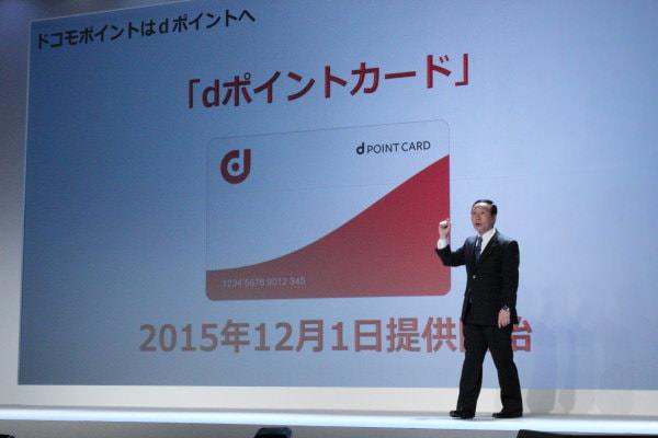 ドコモ、新ポイントサービス「d ポイント」導入、ローソン店頭で5%の割引・還元