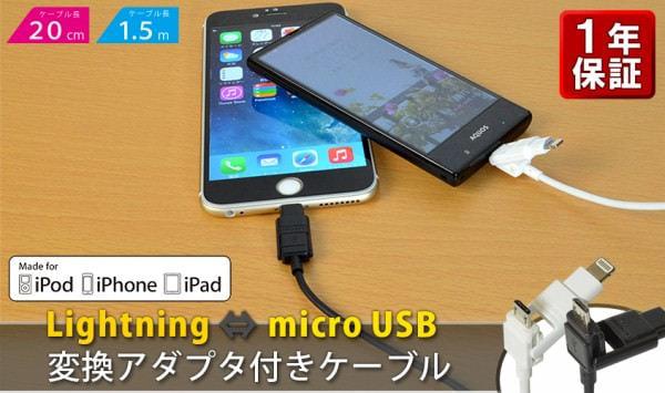 1本で Android と iPhone・iPad に使える USB 充電・データ転送ケーブル