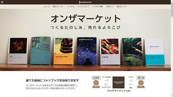 自作のフォトブックが販売可能に--キヤノン「PHOTOPRESSO」の新サービス