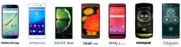au 夏モデルスマートフォン全機種で au VoLTE に対応