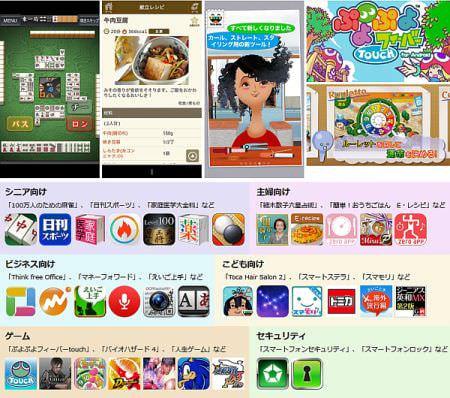 ソニーストアで販売されるタブレットなどにソースネクスト「アプリ超ホーダイ」を1か月無料配布
