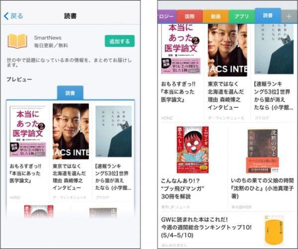 SmartNews に「読書チャンネル」が登場、書評などを掲載