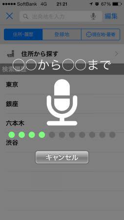 駅でも聞こえる乗換案内アプリ―人工知能技術がヤフーアプリの音声認識を改善