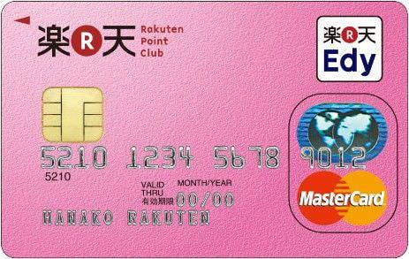 女性専用クレジットカードって何?―「楽天 PINK カード」の発行が開始