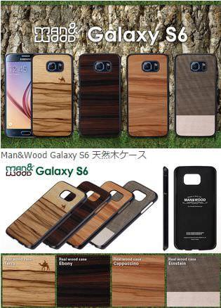 天然木のスリムな Galaxy S6 ケース、マンアンドウッドブランドから