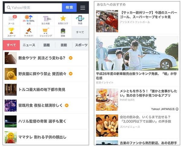 Yahoo! Japan がリニューアル、上から下に情報が並ぶ「タイムライン」形式に