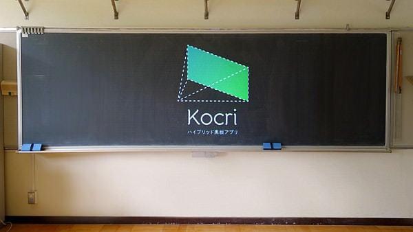 """クラシックな黒板がライブな空間に--自在に""""板書""""できるアプリが登場"""