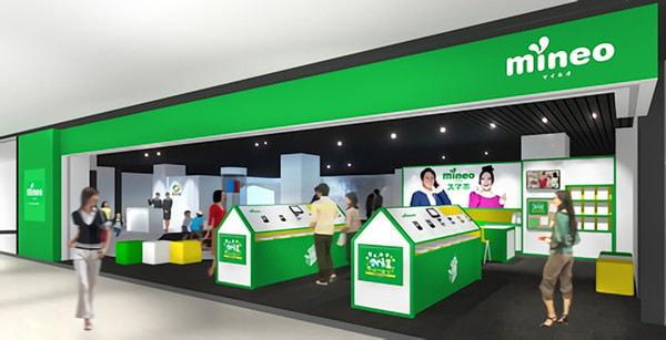 mineo はネットでの申し込みが基本だが、大阪にアンテナショップができるそう