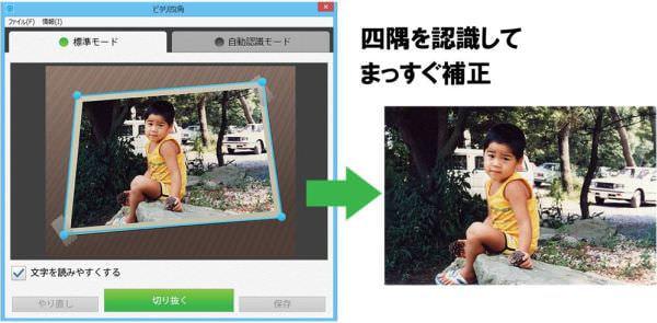 ドラッグ&ドロップで画像を取り込み、まっすぐ補正