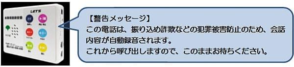 この会話は録音されます--東京都、詐欺犯に警告もする「自動通話録音機」を貸し出し
