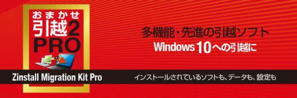 Windows 10 に対応した「おまかせ引越 2」、ソースネクストから