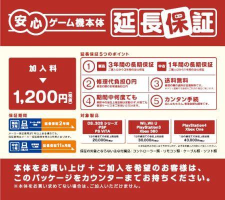 TSUTAYA でゲーム機本体の修理保証を延長するサービス