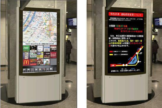 緊急時には振り替え輸送も表示する 4K デジタルサイネージ、JR 大阪駅に
