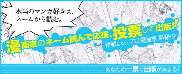 読者の投票で漫画の電子出版化を決める「トキワ荘プロジェクト」が開始