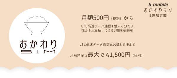 5段階定額「おかわり SIM」、どんなにつかっても1か月1,500円まで