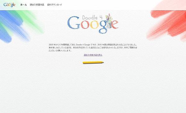【残念】Google のロゴ作品を競う「Doodle 4 Google」、今年は開催せず