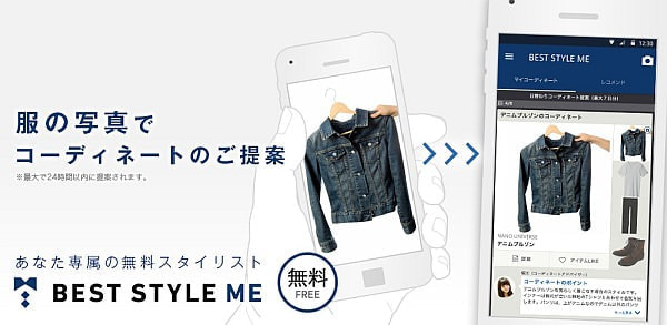 男性用コーディネートアプリ「ベストスタイルミー」iOS 版公開--身支度にもう悩まない?