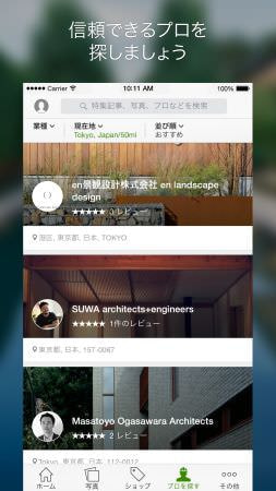住宅デザインの「ハウズ」アプリ、iPhone と iPad 対応日本版が登場