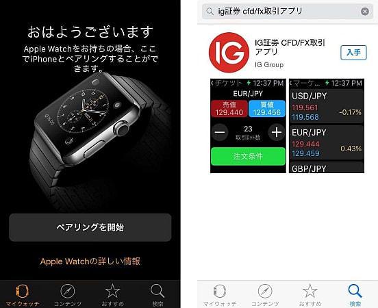 iPhone 内の「Apple Watch アプリ」を使ってインストール