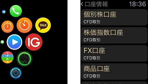 Apple Watch のホーム画面に表示されたアイコン(写真左) ログインするとまず「口座情報」が表示される(写真右)