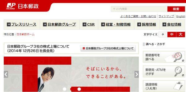 日本郵政がメールサービス登録者情報約7,500件を誤送信