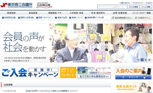 東京商工会議所が標的型メールでウィルス感染、個人情報が漏えい