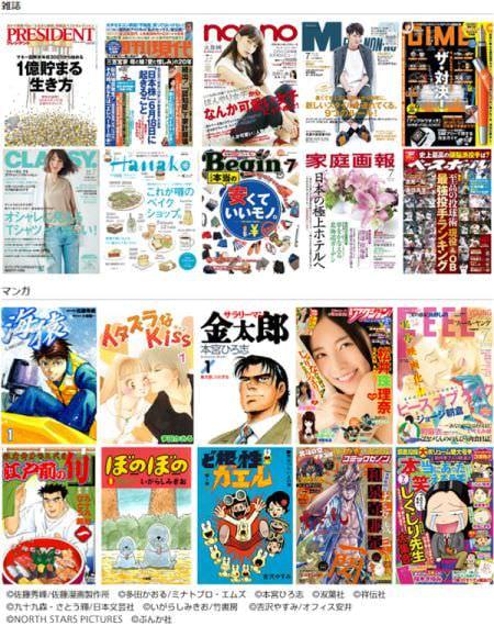 月額500円で漫画や雑誌が読み放題、SoftBank スマートフォン/タブレット向けのサービス