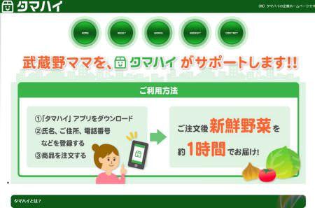 武蔵野市限定の食料品注文アプリ、約1時間で配達