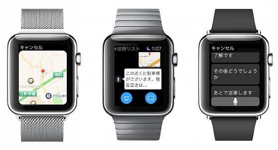 執事アプリ James、バージョンアップで Apple Watch だけでも依頼が完結